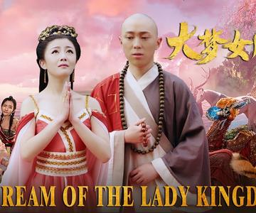 Jouney to The West Movie | The Monkey King 4 Dream of Ladies Kingdom, Fantasy film, Full Movie 1080P